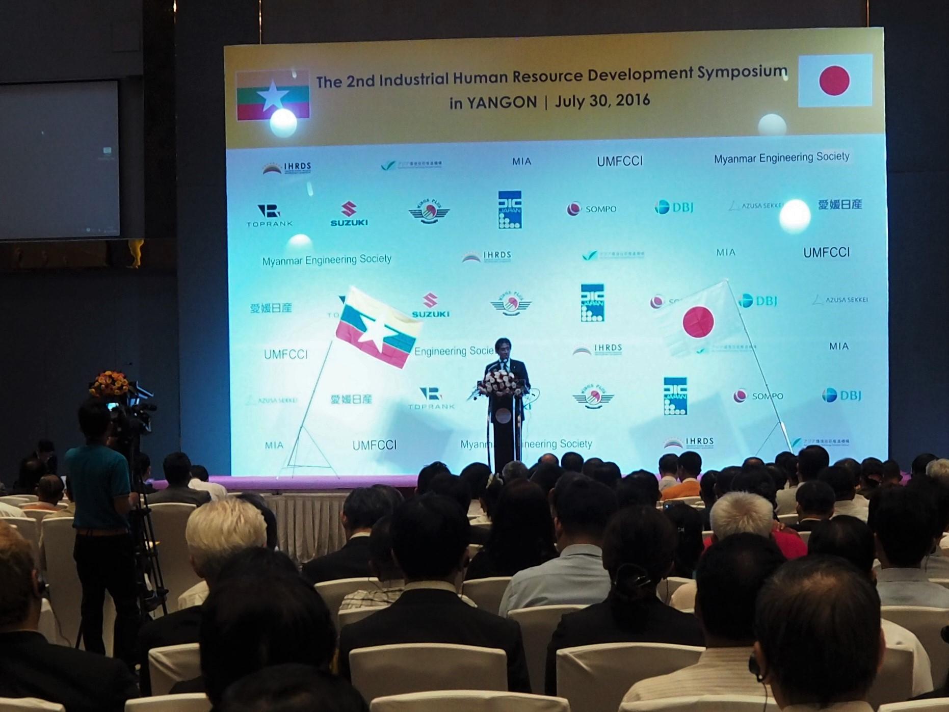 第2回ミャンマー産業人材育成シンポジウムを開催致しました